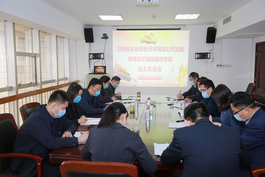 河南省农业综合开发有限公司