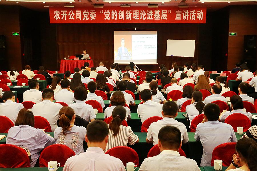 """农开公司党委举办""""党的创新理论进基层""""宣讲活动"""