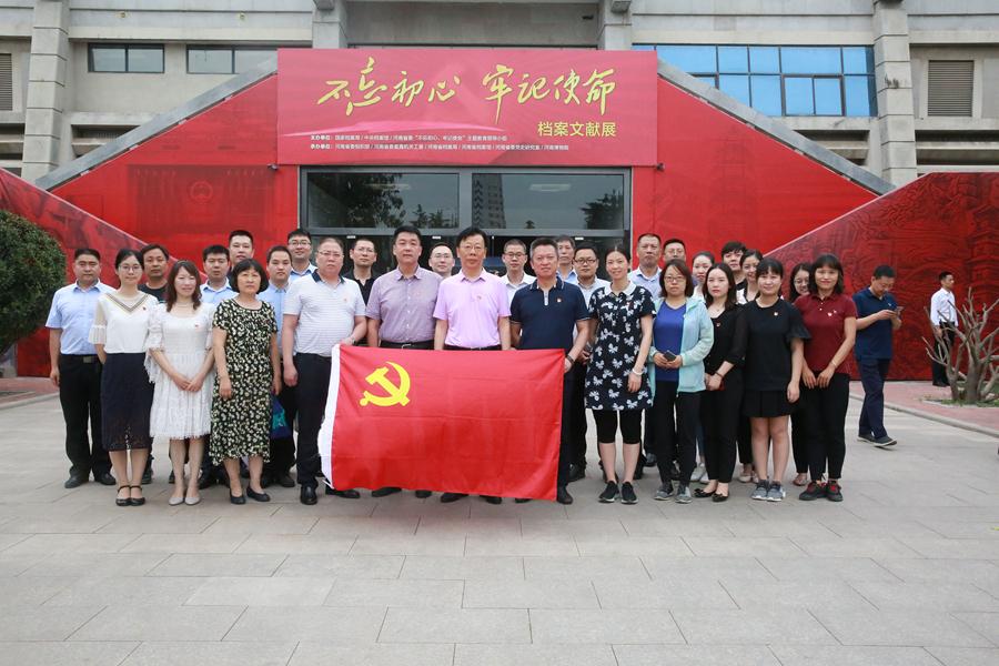 河南省农业综合开发有限公司:牢记初心使命再出发