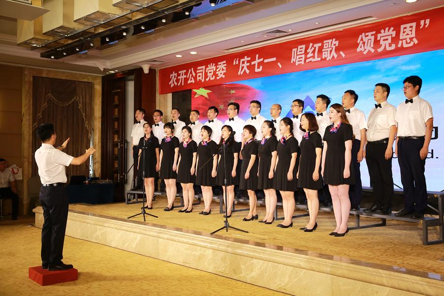 """农开公司党委举办""""庆七一、唱红歌、颂党恩""""合唱比赛"""